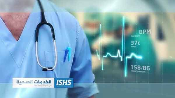 IS posts 'health service' video