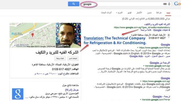 Egyptian repairman outranks Google in search