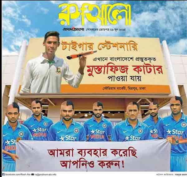 Leading Bangladesh daily mocks Indian team