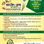 Islami Bank Bangladesh Ltd at Banking Fair
