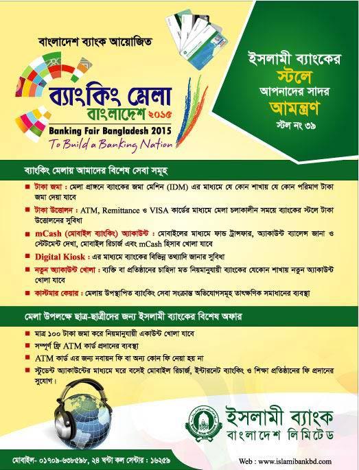 Islami Bank Bangladesh Ltd at Banking Fair