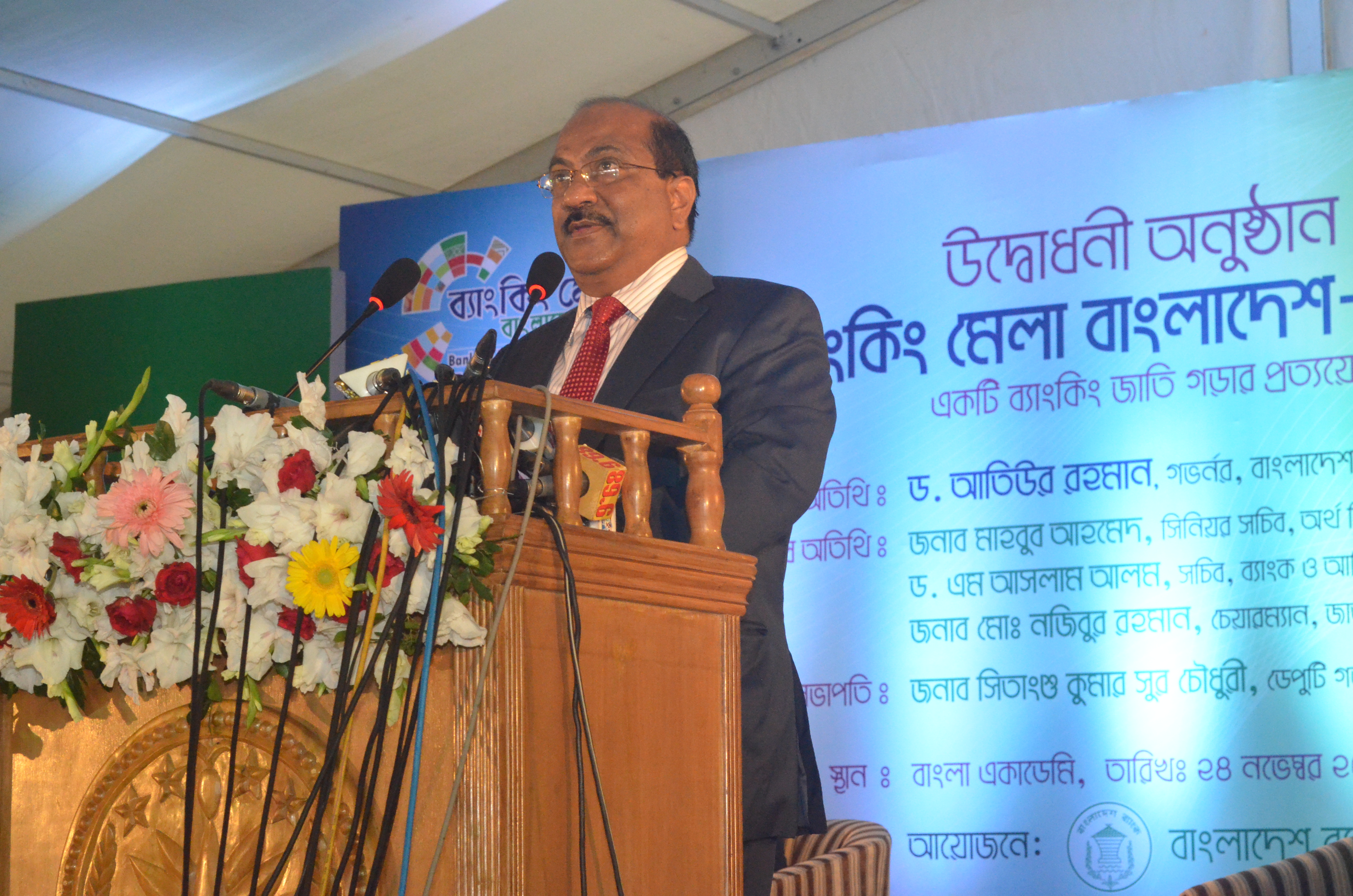 Bangladesh Bank Deputy Governor SK Sur Chowdhury speaks at Banking Fair ceremony