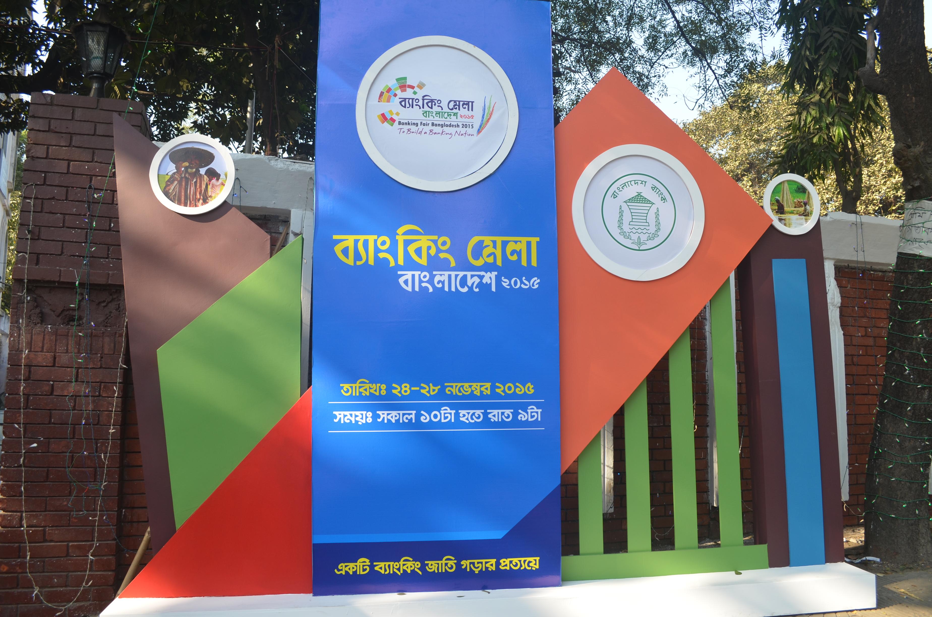 Banking Fair Bangladesh Banner