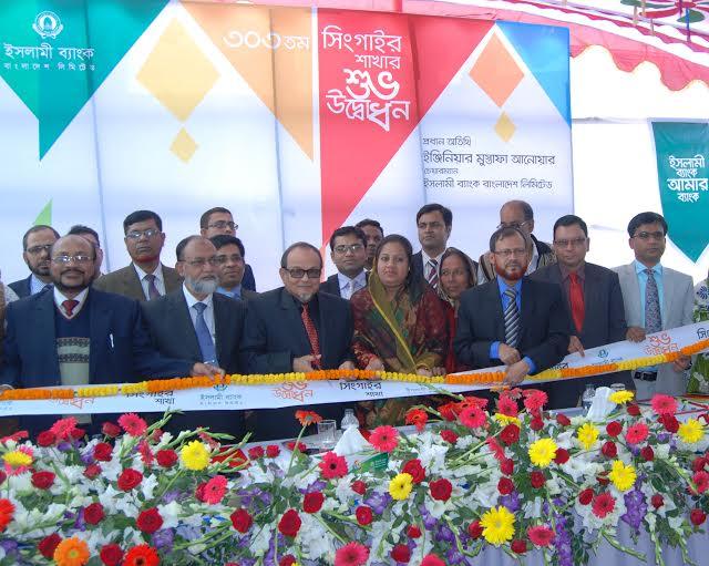 IBBL opens 303rd branch at Singair of Manikganj