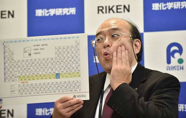 4 elements added to periodic table