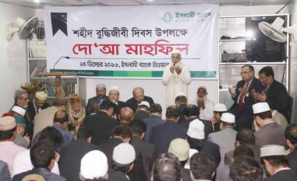 IBBL observes Martyred Intellectuals Day