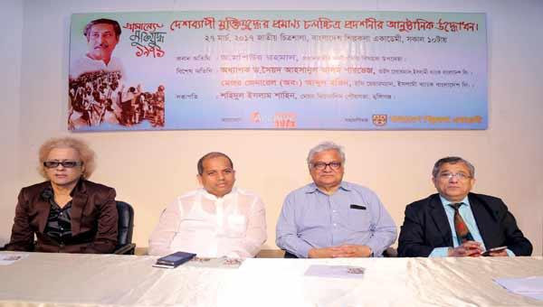 IBBL sponsors documentary film on Bangladesh's liberation war