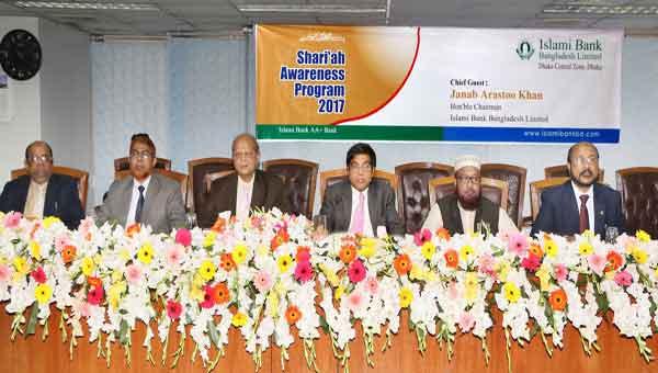 IBBL shariah awareness program held