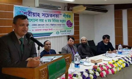 IBBL shariah awareness meeting held