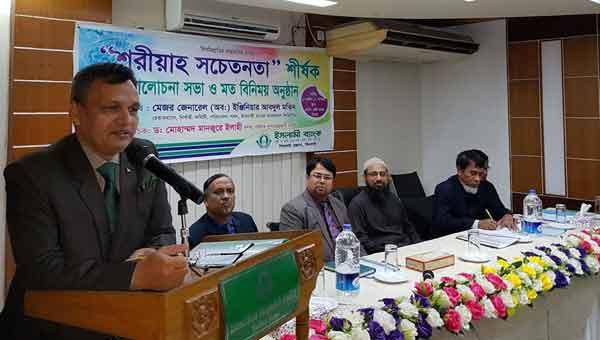 IBBL shariah awareness meeting held