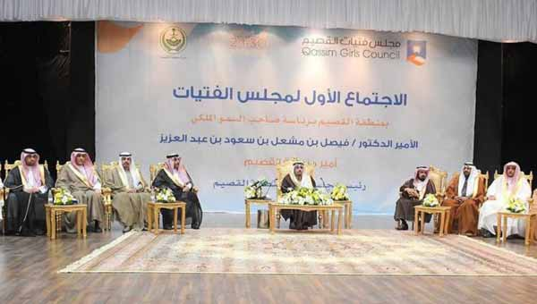 Saudi girls' council launched by men