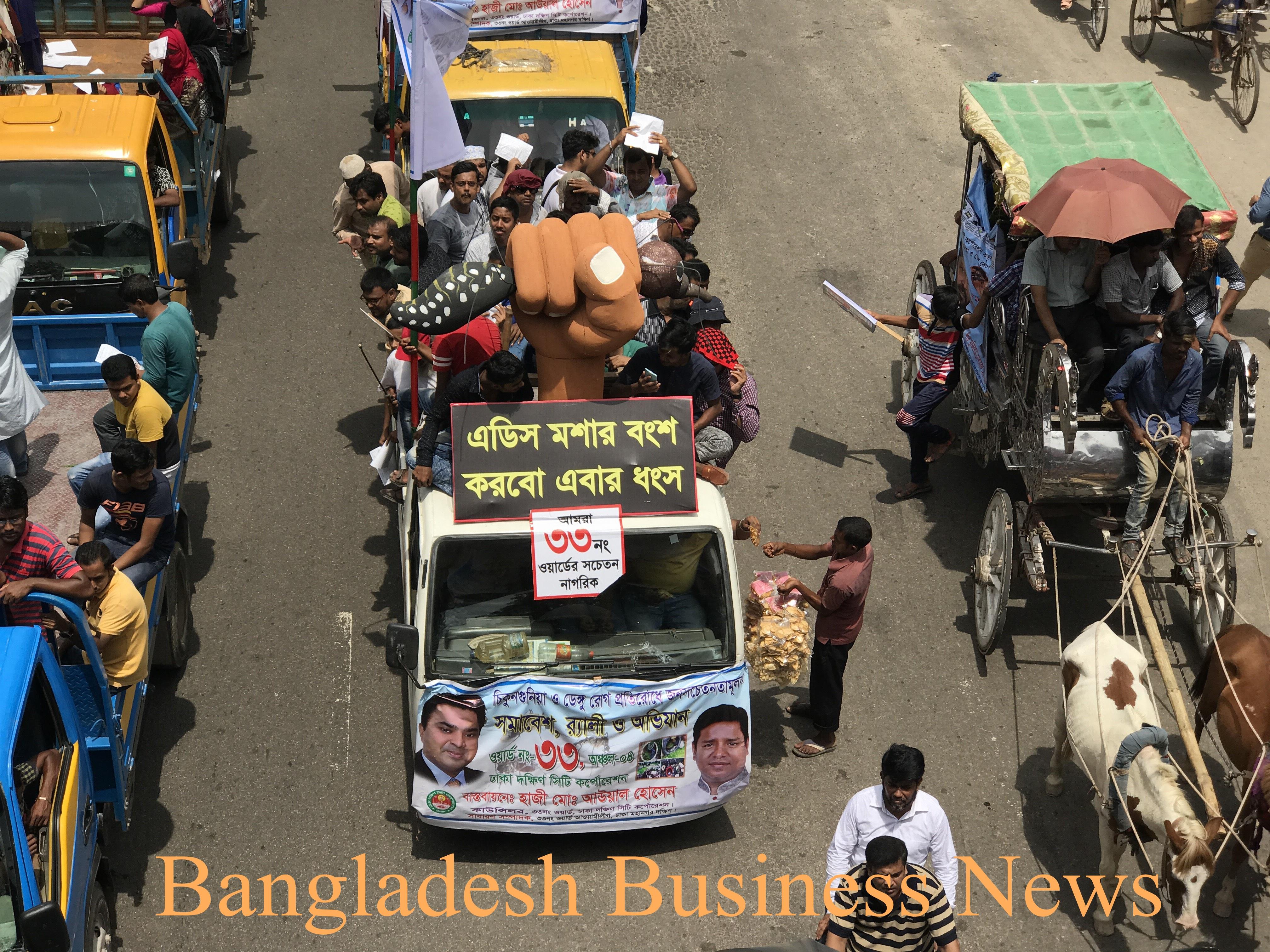 Chikungunya rally in Dhaka 2
