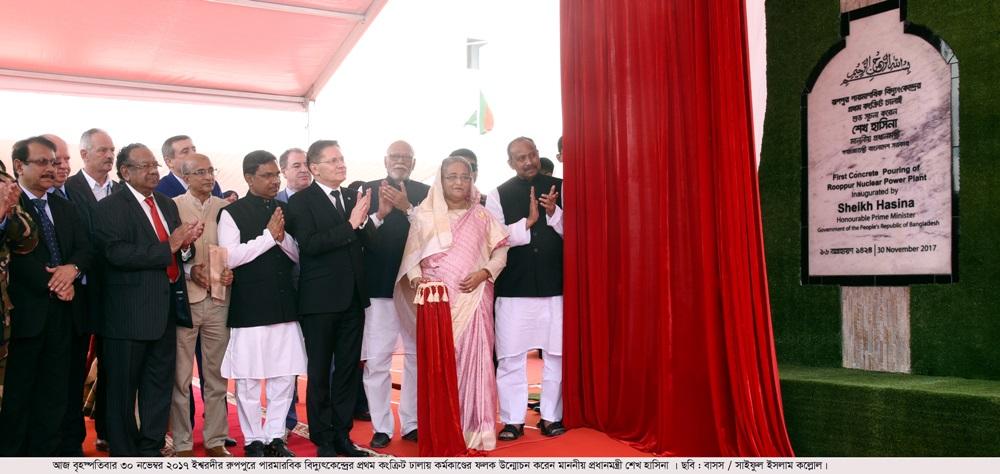 Rooppur PP 1